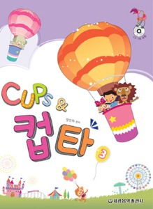 Cups&컵타 3